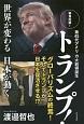 第45代アメリカ大統領誕生 トランプ! 世界が変わる 日本が動く