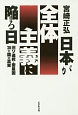 日本が全体主義に陥る日 旧ソ連邦・衛星国30ヵ国の真実