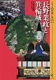 長野業政と箕輪城 シリーズ・実像に迫る3