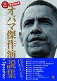 オバマ傑作演説集<完全保存版> MP3音声付