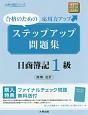 ステップアップ問題集 日商簿記1級 商簿・会計 大原の簿記シリーズ 合格のための 応用力アップ