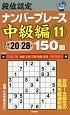 段位認定 ナンバープレース 中級編 150題 (11)