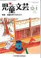 児童文芸 2016.12-2017.1 特集:児童文学プロのコツ 子どもを愛するみんなの雑誌