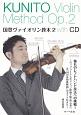 国登ヴァイオリン教本 憧れのレフトハンド技法への挑戦 CDつき (2)