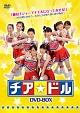 チア☆ドル DVD-BOX