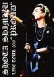 """LIVE TOUR 2016""""PROUD"""""""