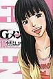 Gメン (10)