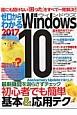 ゼロからわかるWindows10 2017