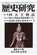 歴史研究 2016.12 特集:四天王物語 (647)