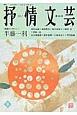 抒情文芸 季刊(161)
