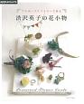プリザーブドフラワーで作る 渋沢英子の花小物