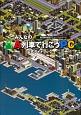 みんなのA列車で行こうPC 公式ガイドブック 都市開発鉄道シミュレーションゲーム