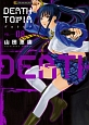 DEATHTOPIA-デストピア- (8)