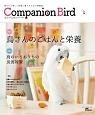 Companion Bird 鳥さんのごはんと栄養 鳥たちと楽しく快適に暮らすための情報誌(26)