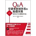 Q&A 交通事故加害者の賠償実務 被害者からの過剰請求対応