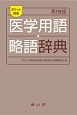 ポケット英和医学用語・略語辞典<第19版>