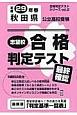秋田県 公立高校受験 志望校合格判定テスト 最終確認 合格判定テストシリーズ 平成29年