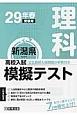 新潟県 高校入試模擬テスト 理科 平成29年