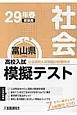 富山県 高校入試模擬テスト 社会 平成29年