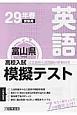 富山県 高校入試模擬テスト 英語 平成29年