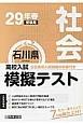 石川県 高校入試模擬テスト 社会 平成29年