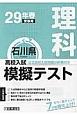 石川県 高校入試模擬テスト 理科 平成29年