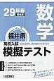 福井県 高校入試模擬テスト 数学 平成29年