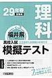 福井県 高校入試模擬テスト 理科 平成29年