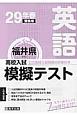 福井県 高校入試模擬テスト 英語 平成29年