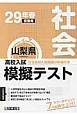 山梨県 高校入試模擬テスト 社会 平成29年