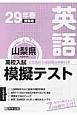 山梨県 高校入試模擬テスト 英語 平成29年