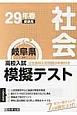 岐阜県 高校入試模擬テスト 社会 平成29年