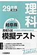 岐阜県 高校入試模擬テスト 理科 平成29年