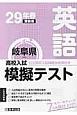 岐阜県 高校入試模擬テスト 英語 平成29年