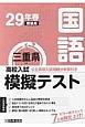三重県 高校入試模擬テスト 国語 平成29年