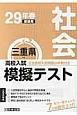 三重県 高校入試模擬テスト 社会 平成29年