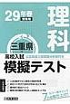 三重県 高校入試模擬テスト 理科 平成29年