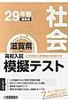 滋賀県 高校入試模擬テスト 社会 平成29年