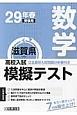 滋賀県 高校入試模擬テスト 数学 平成29年