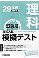 滋賀県 高校入試模擬テスト 理科 平成29年