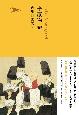 池澤夏樹=個人編集 日本文学全集 平家物語 (9)