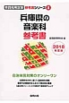 兵庫県の音楽科 参考書 2018 教員採用試験参考書シリーズ8
