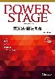 POWER STAGE 英文法・語法問題 CD付