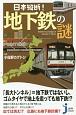 日本縦断! 地下鉄の謎