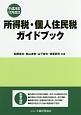 所得税・個人住民税ガイドブック