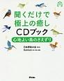 聞くだけで極上の癒し CDブック アスコムCDブックシリーズ 心地よい鳥のさえずり