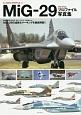 MiG-29 フルクラム プロファイル写真集 HJ AERO PROFILE1