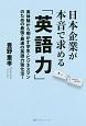 日本企業が本音で求める「英語力」 実体験から明かす学生・ビジネスマンのための最強・最