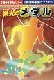 チームでつかんだ栄光のメダル 陸上男子400mリレー山縣・飯塚・桐生・ケンブリッジ