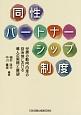同性パートナーシップ制度 世界の動向・日本の自治体における導入の実際と展望